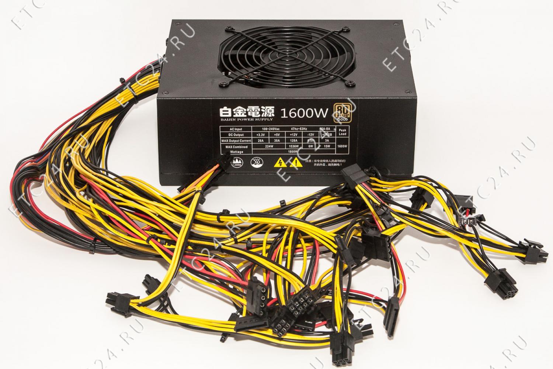 Блок питания ATX 1600W Baijin