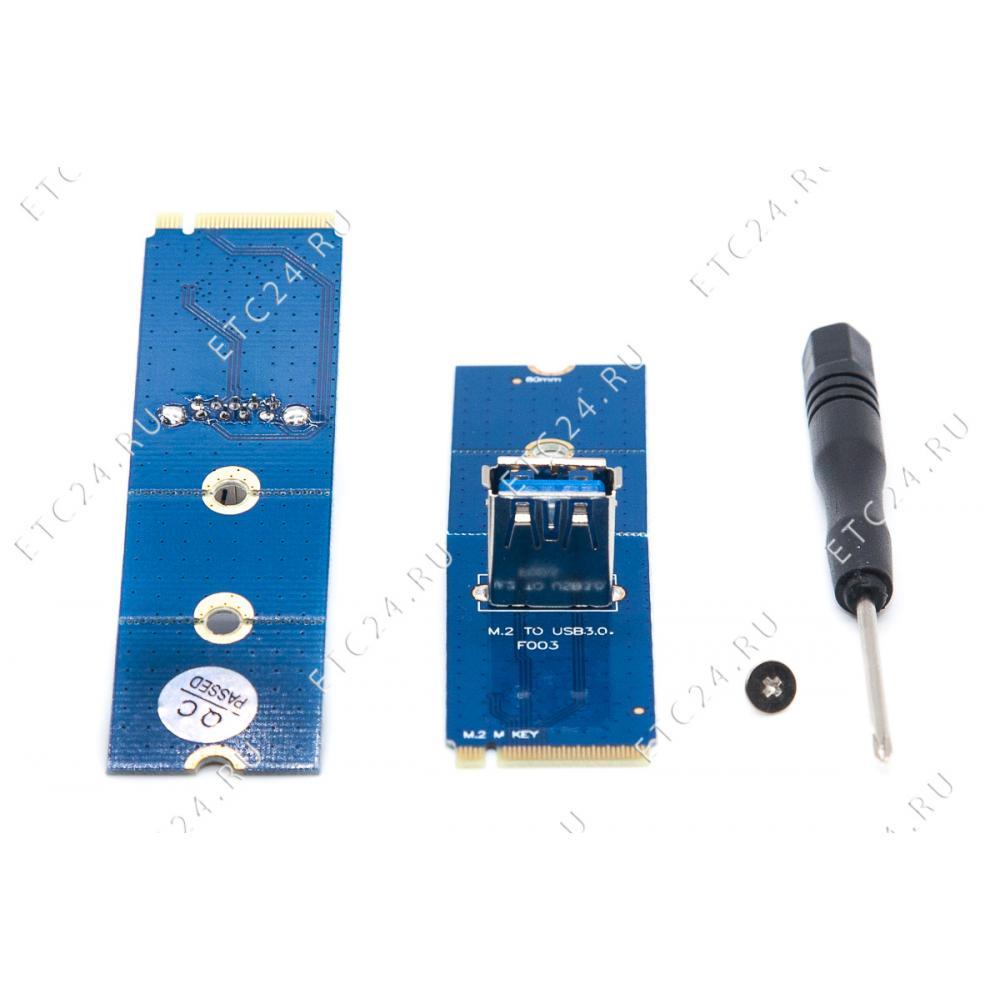 Переходник M2-PCI Blue (Без питания)